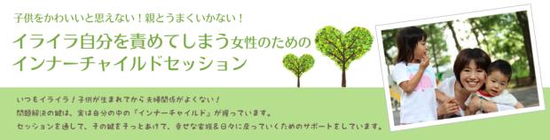 megumi_child_header