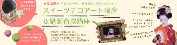 teruko_header2